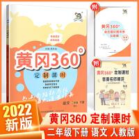 2021版 黄冈360定制课时作业本二年级语文下册 人教RJ版 同步练习册