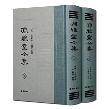 渊雅堂全集 精装全两册 广陵书社