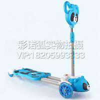滑板车三轮闪光四轮小孩双脚踏板新款儿童蛙式剪刀摇摆车熊猫款