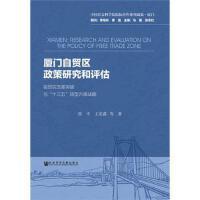 厦门自贸区政策研究和评估 张平 王宏淼 社会科学文献出版社 9787509793978