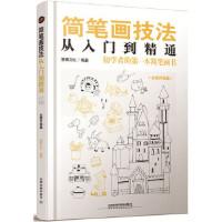 【新书店正版】简笔画技法从入门到精通 漫果文化 中国铁道出版社