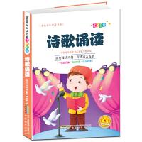 诗歌诵读 有声伴读金色童年阅读书系 幼儿图书学6-7-8-9周岁彩图注音版诗歌国学经典诵读唐诗启蒙一二三年级少儿读物学