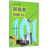 101探秘-新能源探秘101