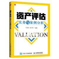 资产评估实务与案例分析