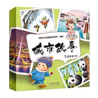 真果果中国文化地理绘本系列之城市故事合辑(全10册)
