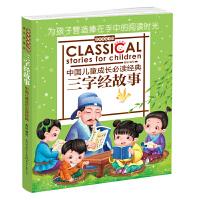 金苹果童书馆:三字经故事
