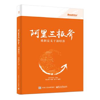 阿里三板斧(pdf+txt+epub+azw3+mobi电子书在线阅读下载)