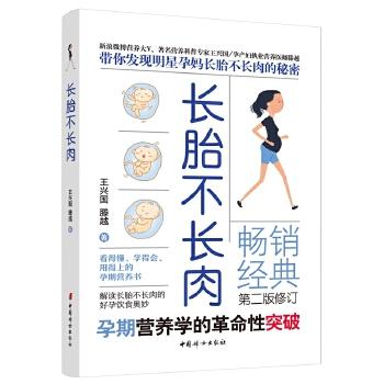 长胎不长肉(pdf+txt+epub+azw3+mobi电子书在线阅读下载)