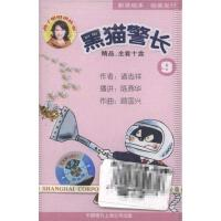 新华书店正版 燕子姐姐讲故事-黑猫警长9 音带( 货号:20000164789527)