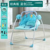 哄娃婴儿摇摇椅安抚椅电动婴儿摇篮床 哄睡躺椅自动摇椅 经典版(蓝色)0-2岁送 蚊帐枕头玩具凉席