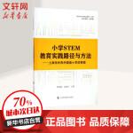 小学STEM教育实践路径与方法 上海科技教育出版社