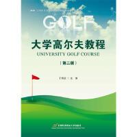 【旧书二手书8成新】大学高尔夫教程-第二版第2版 丁明汉 首都经济贸易大学出版社 97875638