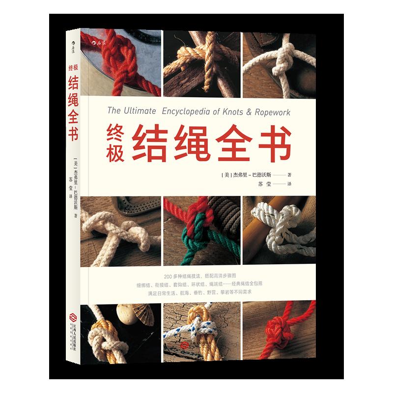 终极结绳全书 200多种结绳技法,搭配超过1200张高清步骤图 国际结绳者协会联合创始人为您带来结绳大百科