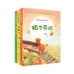 毛芦芦的童心花园(全三册)