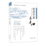 经济学家茶座(第88辑)