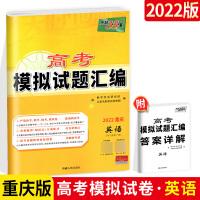 2022版天利38套高考模拟试题汇编英语 重庆版 高考模拟试题汇编英语模拟专项练习卷子 高考复习资料历年真题模拟试题汇编