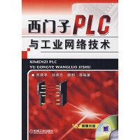 【旧书二手书正版8成新】西门子PLC与工业网络技术 吉顺平 机械工业出版社 9787111233558