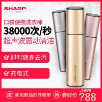 夏普(SHARP) 超声波清洗棒UW-A1便携清洗棒-洗衣棒(梦幻粉)