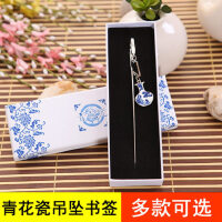 中国风书签 青花瓷吊坠书签 金属书签创意 学生情侣礼品盒装