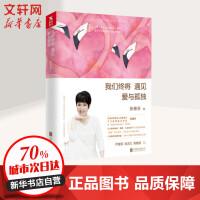 我们终将遇见爱与孤独 北京联合出版公司