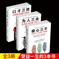 全3册 修心三不+为人三会+口才三绝如何提升说话技巧学会沟通锻炼演讲口才训练谈判销售沟通技巧提高情商
