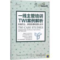 一线主管培训TWI案例解析 (美)唐纳德A.迪内罗
