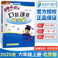 黄冈小状元口算速算六年级上册数学北京版
