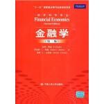 【旧书二手书8成新】金融学第二版第2版 兹维・博迪等 中国人民大学出版社 978730011134