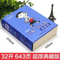 小淘气尼古拉的故事中国少年儿童出版社(典藏版)