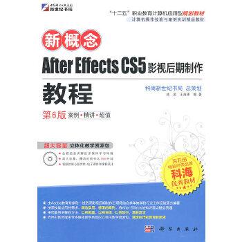 新概念After Effects CS5影视后期制作教程