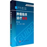 肿瘤临床诊疗指南(第3版)