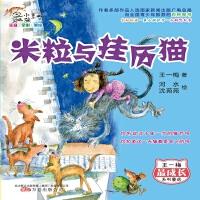 最小孩童书・最成长系列:米粒与挂历猫(彩绘注音版)