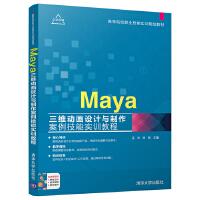 Maya三维动画设计与制作案例技能实训教程