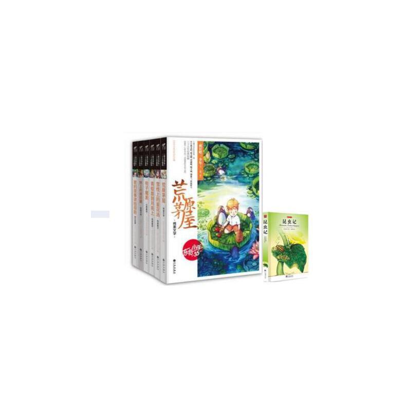第二辑 成长吧少年全套6册 +(昆虫记)东方少年三十年精选曹文轩纯美小说系列儿童文学8-10-12-15岁三年级四课外书必读名著第二季集