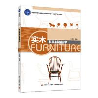 实木家具制造技术 王明刚 中国轻工业出版社