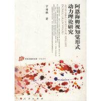 【新书店正版】阿恩海姆视知觉形式动力理论研究,宁海林,人民出版社9787010081809