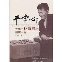 平常心-大棋士林海峰的围棋人生