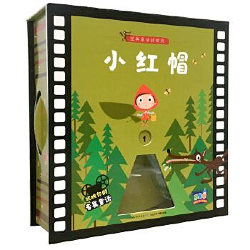 经典童话放映机:小红帽