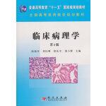临床病理学(第2版)
