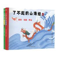 了不起的山海经(套装2册):怪兽・宝藏・传说,给孩子的《山海经》启蒙绘本