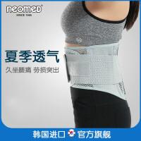 护腰带夏季薄款男女士透气腰托腰围腰椎间盘腰痛突出护腰