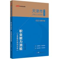 中公教育2021天津市事业单位公开招聘工作人员考试:职业能力测验全真模拟预测试卷(全新升级)
