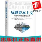 正版 反思资本主义:构建可持续的市场经济 鲍达民,霍瓦特 编反思资本主义,再造市场经济职业生涯发展 机械工业出版社