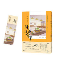 绿洲食堂(安倍夜郎携日本知名漫画小说家左古文男,继《深夜食堂》后,从东京到大阪,再次开启一场饕餮之旅