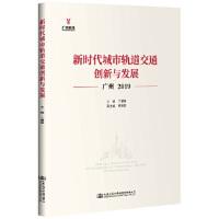 新时代城市轨道交通创新与发展(广州 2019) 广州地铁集团有限公司 人民交通出版社