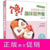 【二手旧书九成新生活】馋!让宝宝流口水的趣味营养餐 /席正园 ?