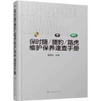 保时捷/捷豹/路虎维护保养速查手册 9787122268150 夏雪松 化学工业出版社