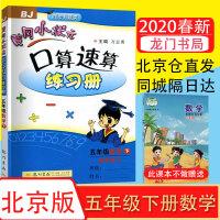 黄冈小状元口算速算练习册五年级下册数学北京版