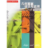 几何图案设计与应用,郑秀华,宋建华,吉林美术出版社9787538614602