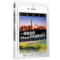 【新华书店 品质无忧】一学就会的iPhone手机摄影技巧陈丹丹 著人民邮电出版社9787115422330